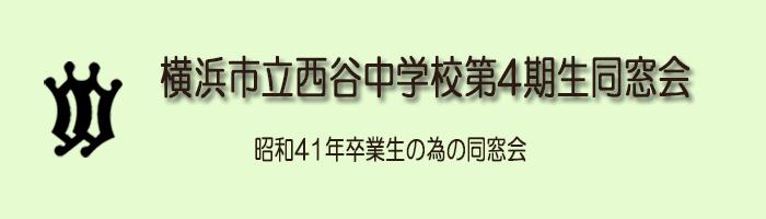 横浜市立西谷中学校第4期生同窓会